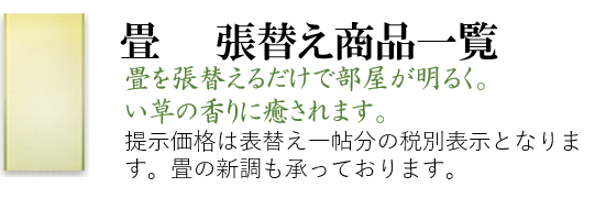 畳の張替え-金沢屋日本平店