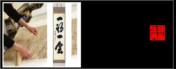 掛軸へ仕立てる-静岡市金沢屋日本平店-【注目商品】ご自身で書かれた「書」などを掛軸に仕立てることができます。