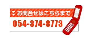 お問い合わせは0543748773まで